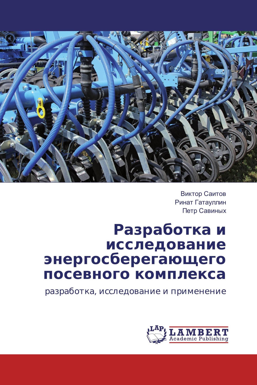 Разработка и исследование энергосберегающего посевного комплекса