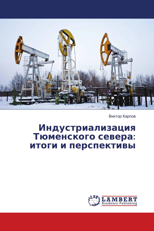 Индустриализация Тюменского севера: итоги и перспективы