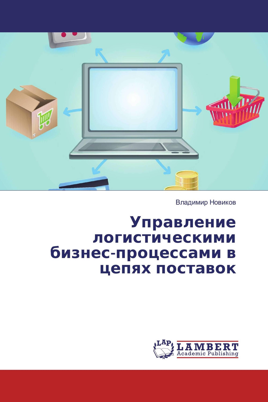 Управление логистическими бизнес-процессами в цепях поставок