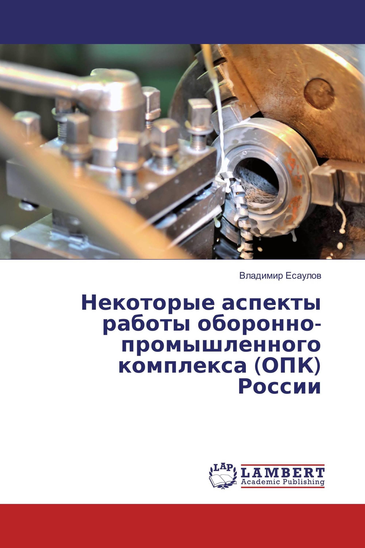 Некоторые аспекты работы оборонно-промышленного комплекса (ОПК) России