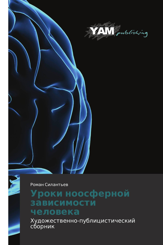 Уроки ноосферной зависимости человека