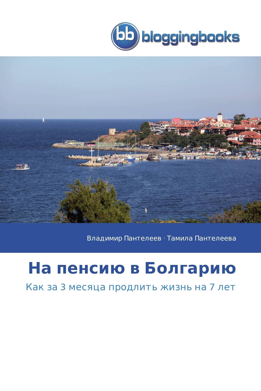 На пенсию в Болгарию