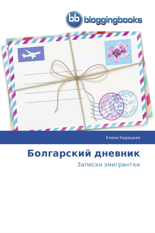 Болгарский дневник