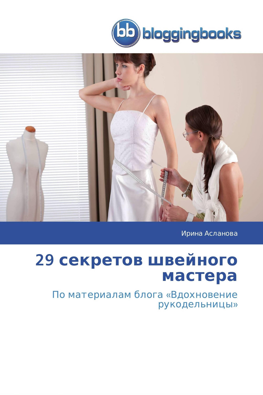 29 секретов швейного мастера