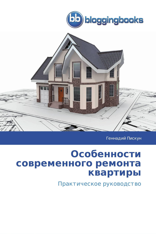 Особенности современного ремонта квартиры