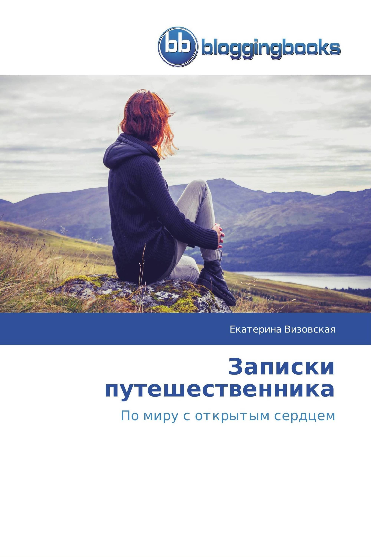 Записки путешественника