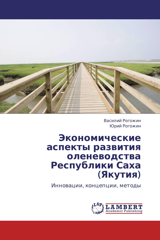 Экономические аспекты развития оленеводства Республики Саха (Якутия)