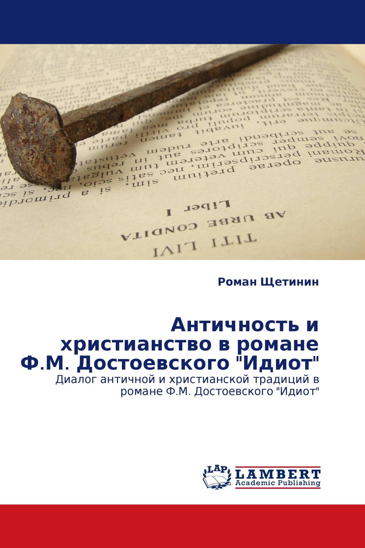"""Античность и христианство в романе Ф.М. Достоевского """"Идиот"""""""