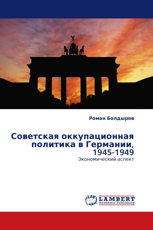 Советская оккупационная политика в Германии, 1945-1949