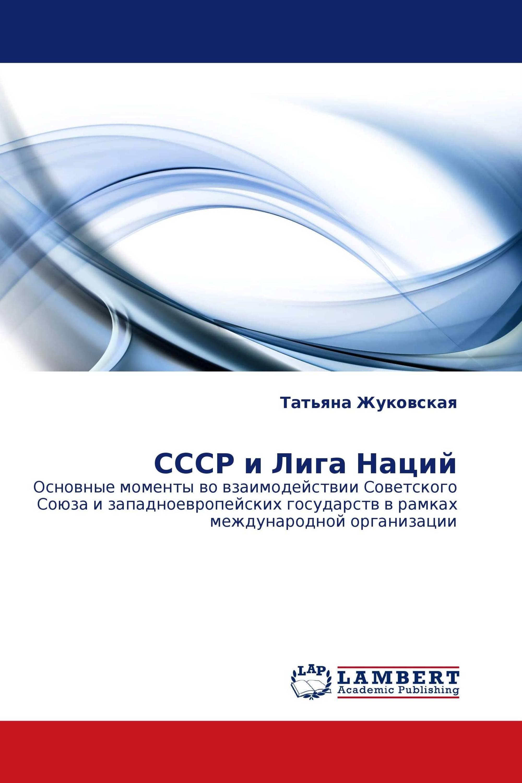 СССР и Лига Наций