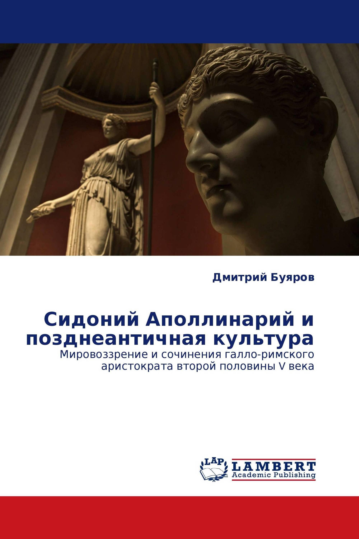 Сидоний Аполлинарий и позднеантичная культура
