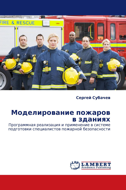 Моделирование пожаров в зданиях