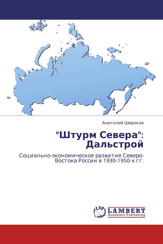 """""""Штурм Севера"""": Дальстрой"""