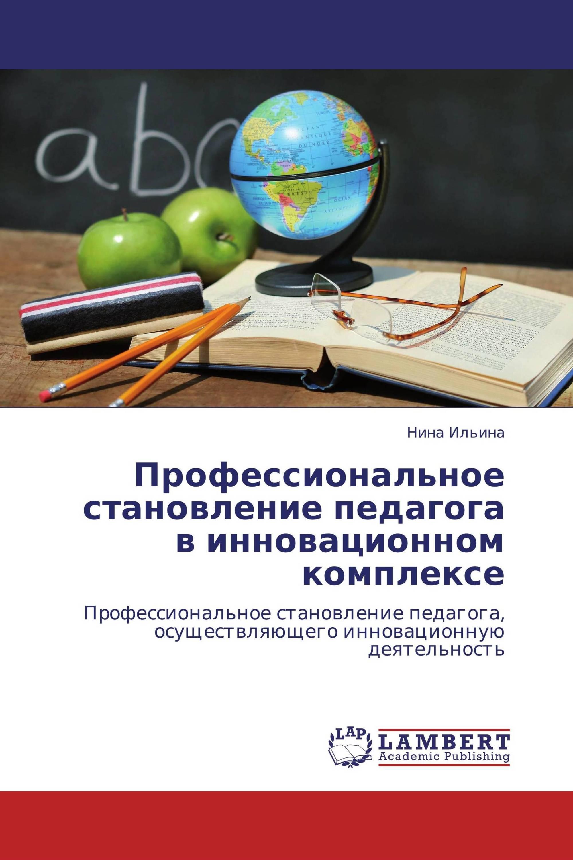 Профессиональное становление педагога в инновационном комплексе