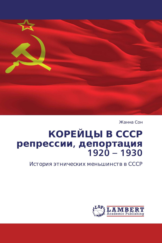 КОРЕЙЦЫ В СССР репрессии, депортация 1920 – 1930