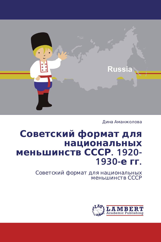 Советский формат для национальных меньшинств СССР. 1920-1930-е гг.