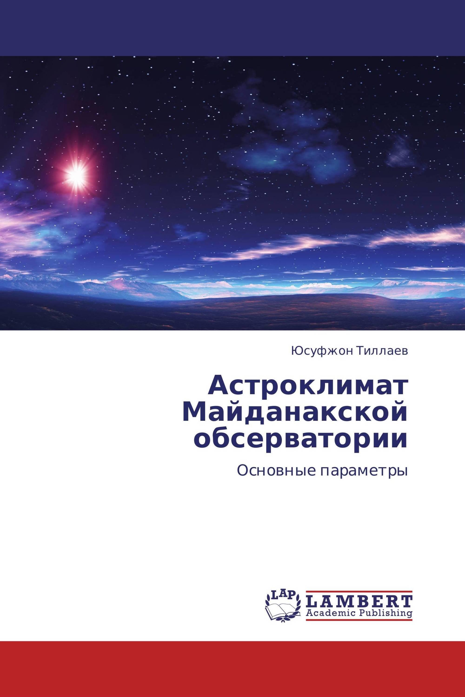 Астроклимат Майданакской обсерватории