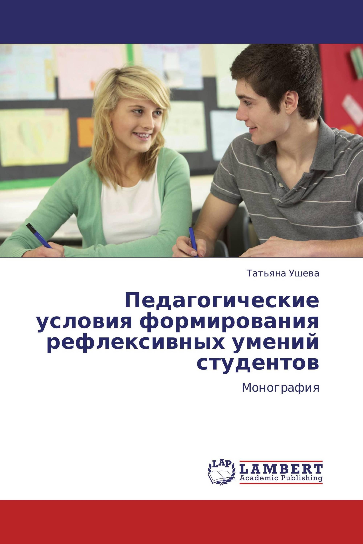 Педагогические условия формирования рефлексивных умений студентов