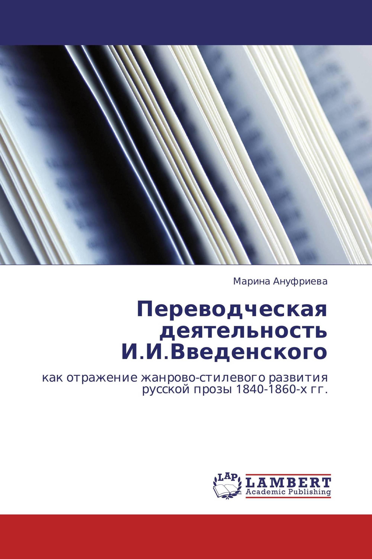 Переводческая деятельность И.И.Введенского