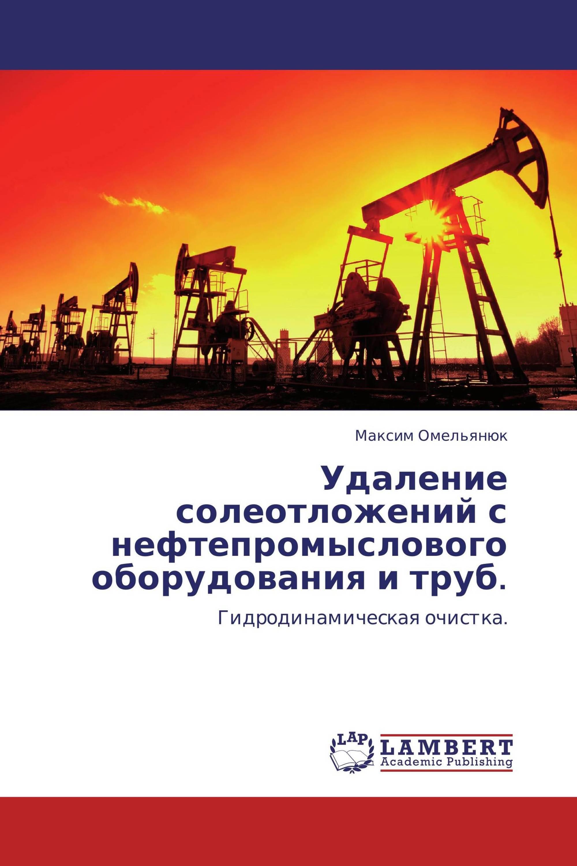 Удаление солеотложений с нефтепромыслового оборудования и труб.