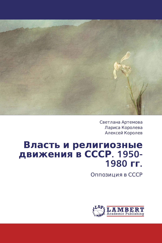 Власть и религиозные движения в СССР. 1950-1980 гг.