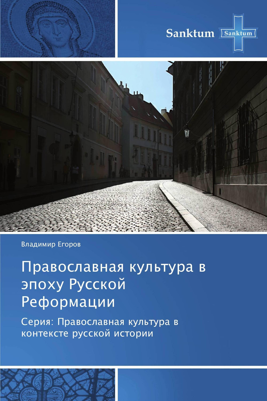 Православная культура в эпоху Русской Реформации