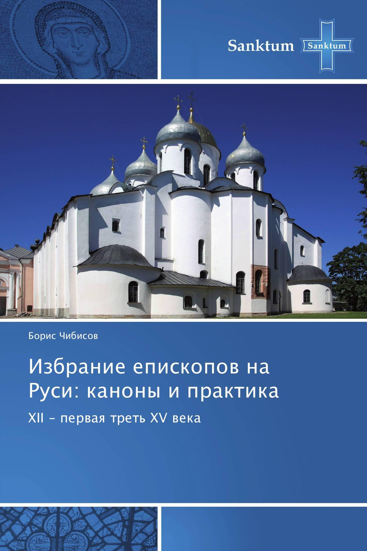 Избрание епископов на Руси: каноны и практика