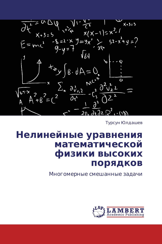 по уравнений математической физики решебник