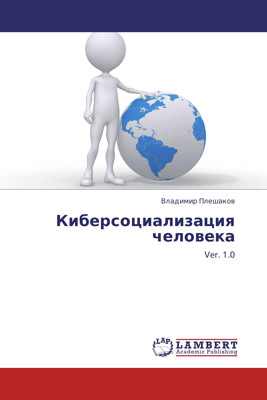 Киберсоциализация человека