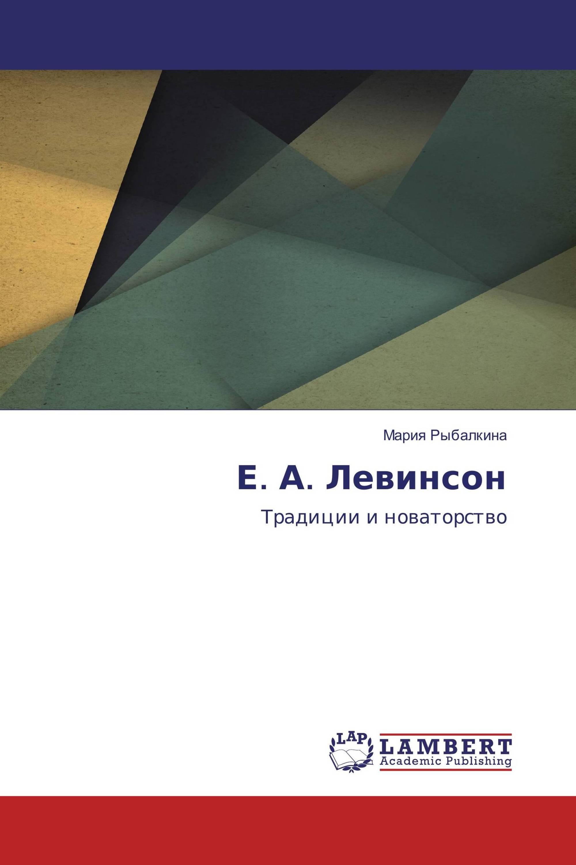 Е. А. Левинсон
