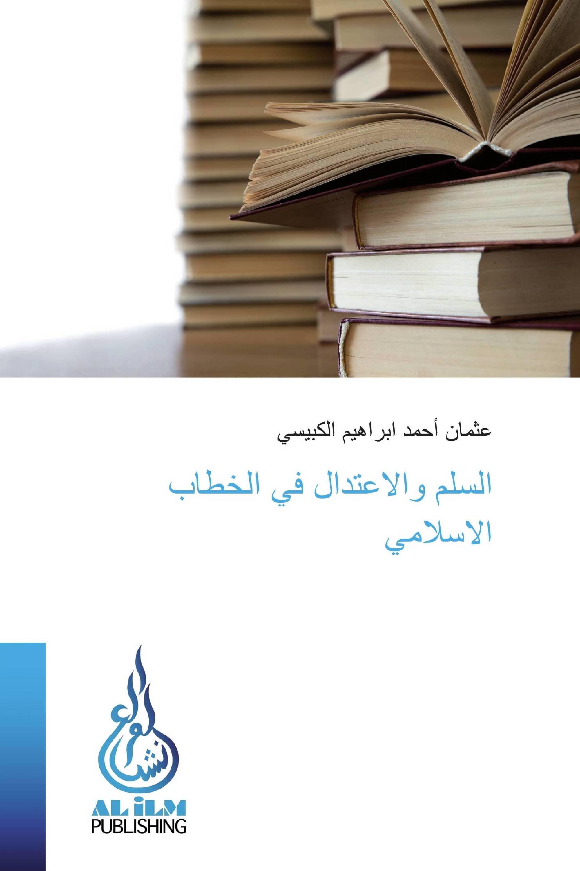 السلم والاعتدال في الخطاب الاسلامي