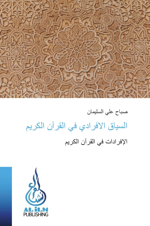السياق الافرادي في القرآن الكريم