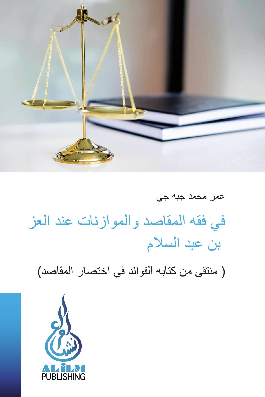 في فقه المقاصد والموازنات عند العز بن عبد السلام