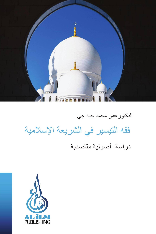 فقه التيسير في الشريعة الإسلامية