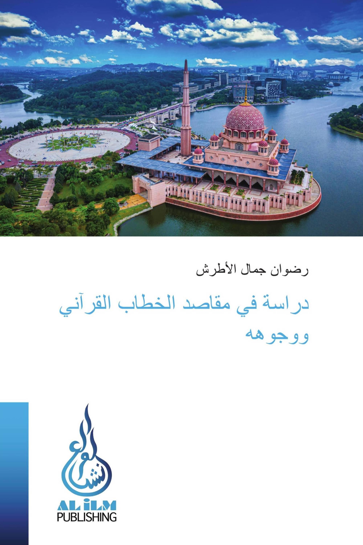 دراسة في مقاصد الخطاب القرآني ووجوهه