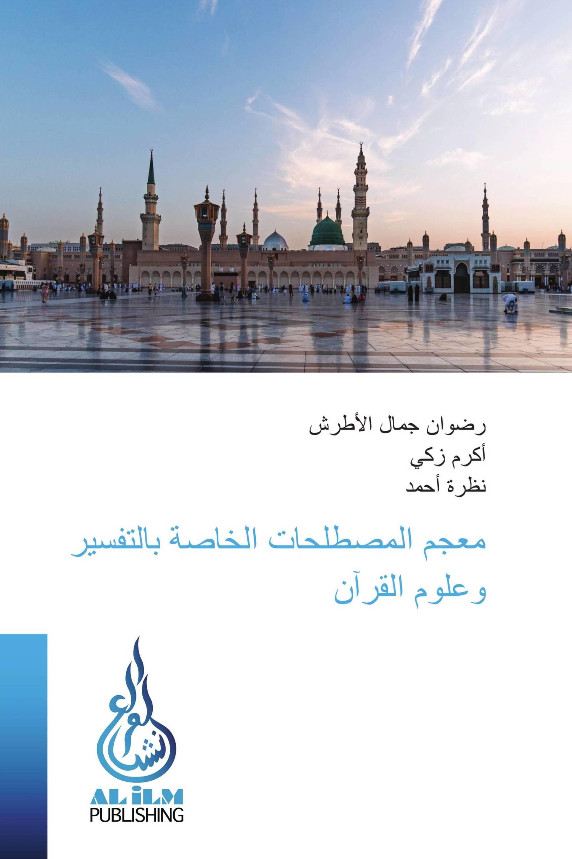 معجم المصطلحات الخاصة بالتفسير وعلوم القرآن