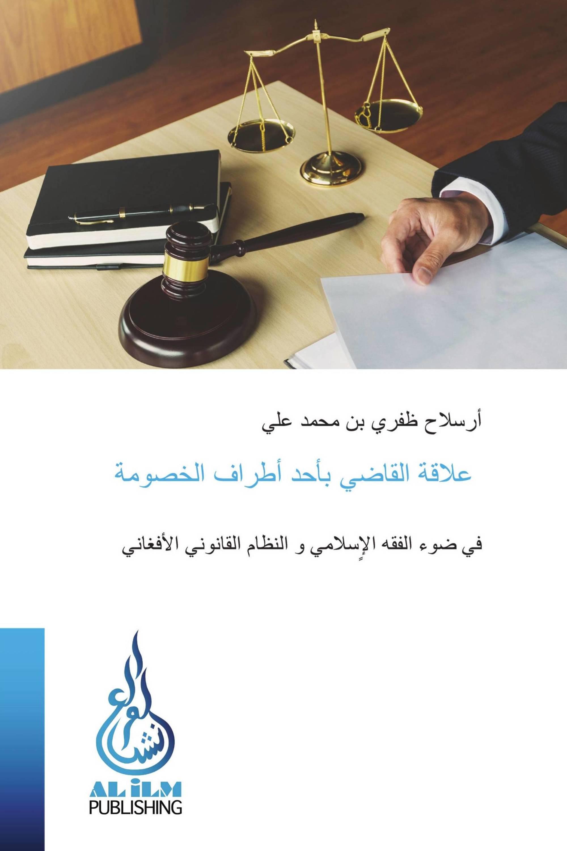 علاقة القاضي بأحد أطراف الخصومة