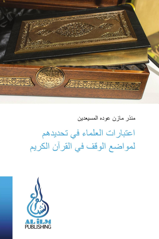 اعتبارات العلماء في تحديدهم لمواضع الوقف في القرآن الكريم
