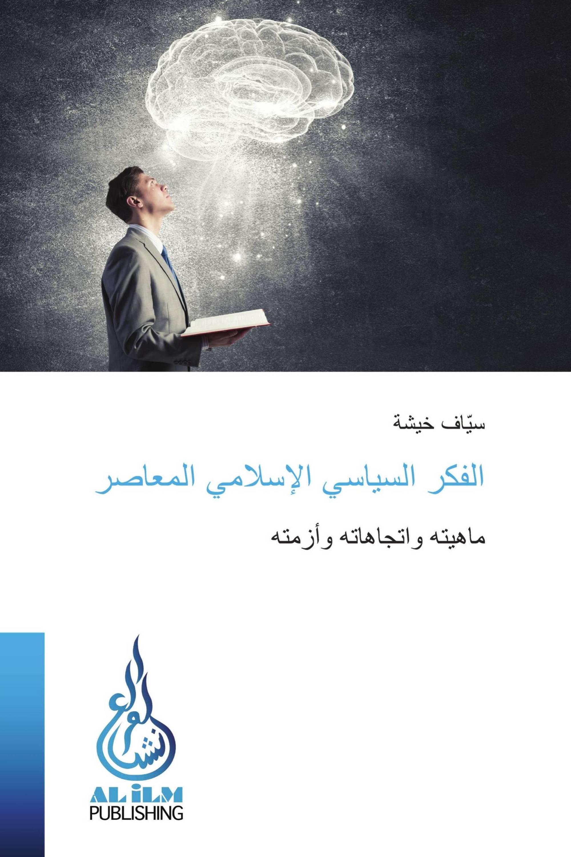 الفكر السياسي الإسلامي المعاصر