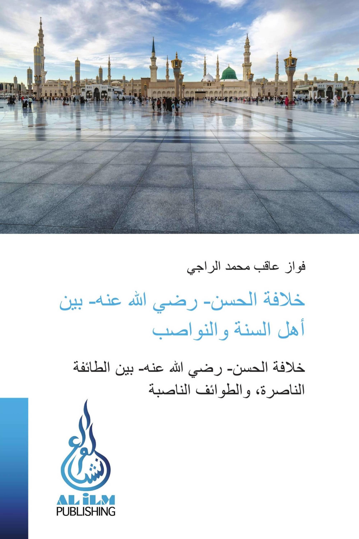 خلافة الحسن- رضي الله عنه- بين أهل السنة والنواصب