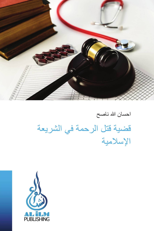 قضية قتل الرحمة في الشريعة الإسلامية