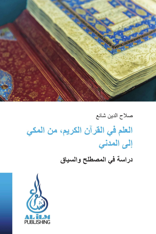 العلم في القرآن الكريم، من المكي إلى المدني