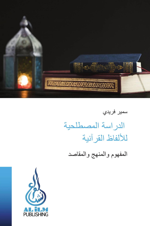 الدراسة المصطلحية للألفاظ القرآنية
