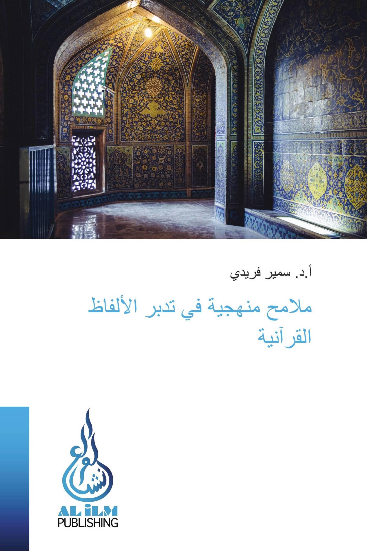 ملامح منهجية في تدبر الألفاظ القرآنية