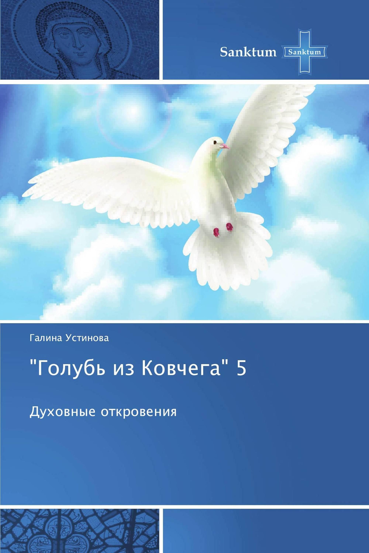 """""""Голубь из Ковчега"""" 5"""
