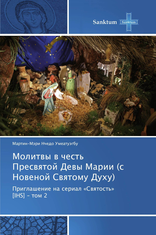 Молитвы в честь Пресвятой Девы Марии (с Новеной Святому Духу)
