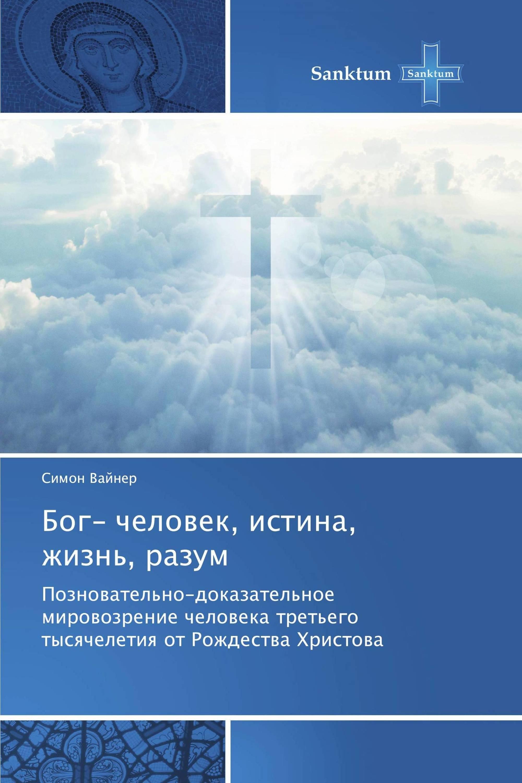 Бог- человек, истина, жизнь, разум