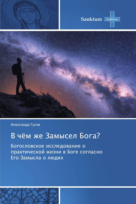В чём же Замысел Бога?