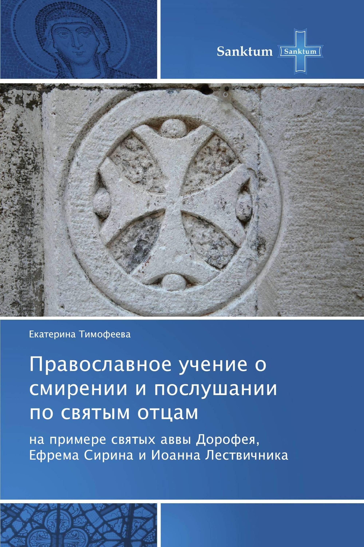 Православное учение о смирении и послушании по святым отцам