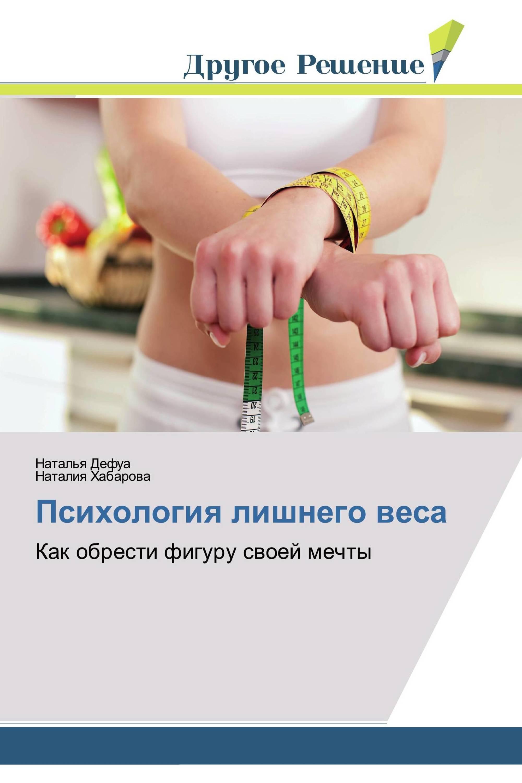Психология лишнего веса